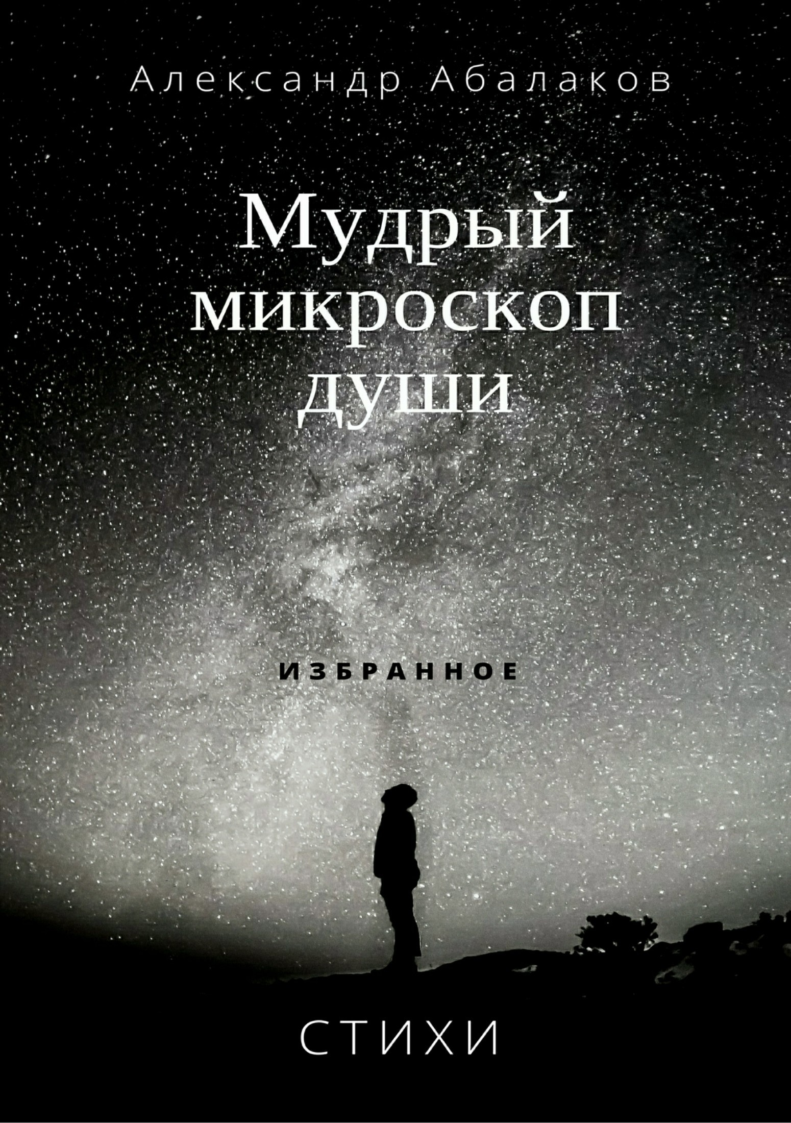 Книга Мудрый микроскоп души. Сборник стихотворений