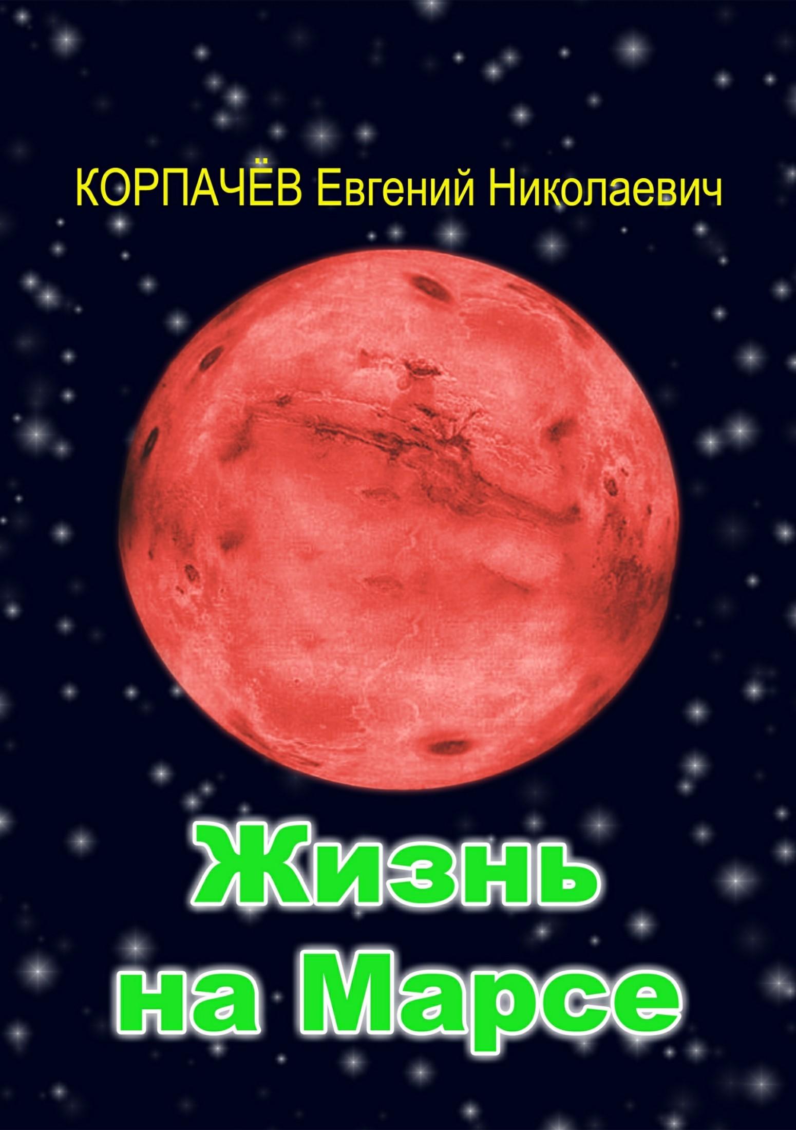 Книга Жизнь на Марсе