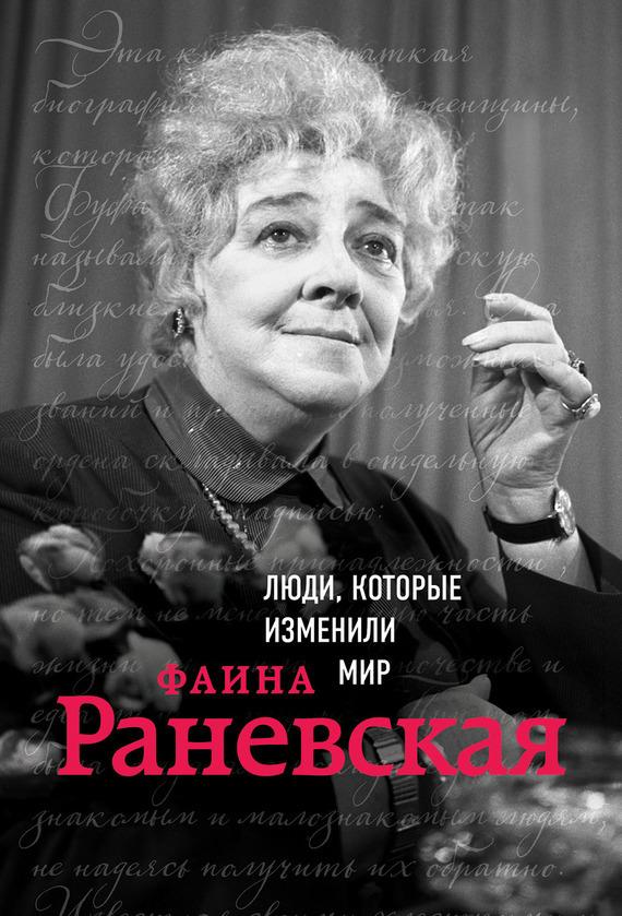 Книга Фаина Раневская