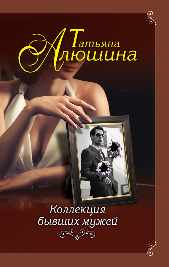 Книга Коллекция бывших мужей