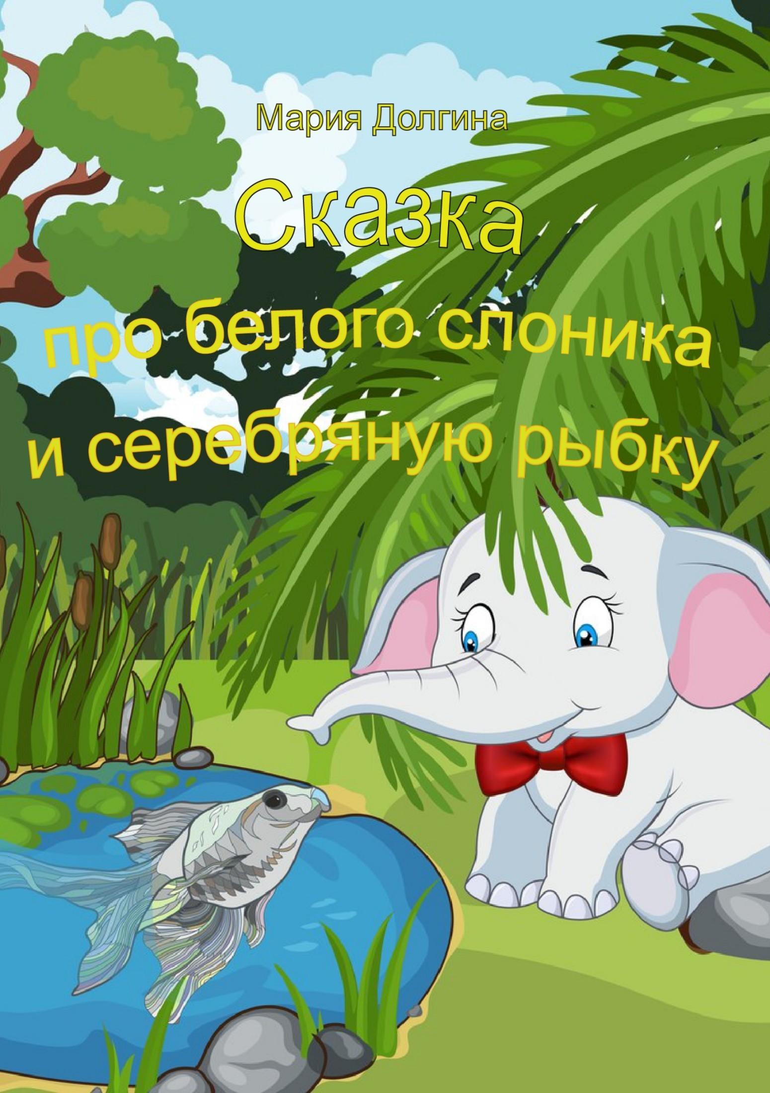 Книга Сказка про белого слоника и серебряную рыбку