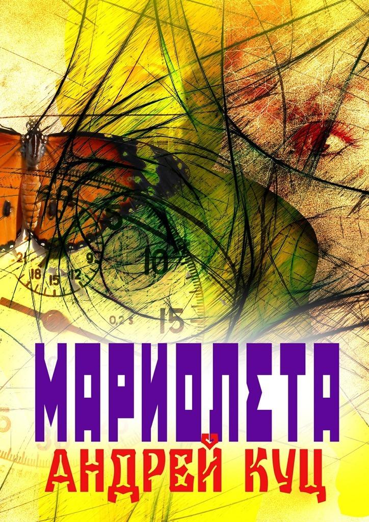 Книга Мариолета