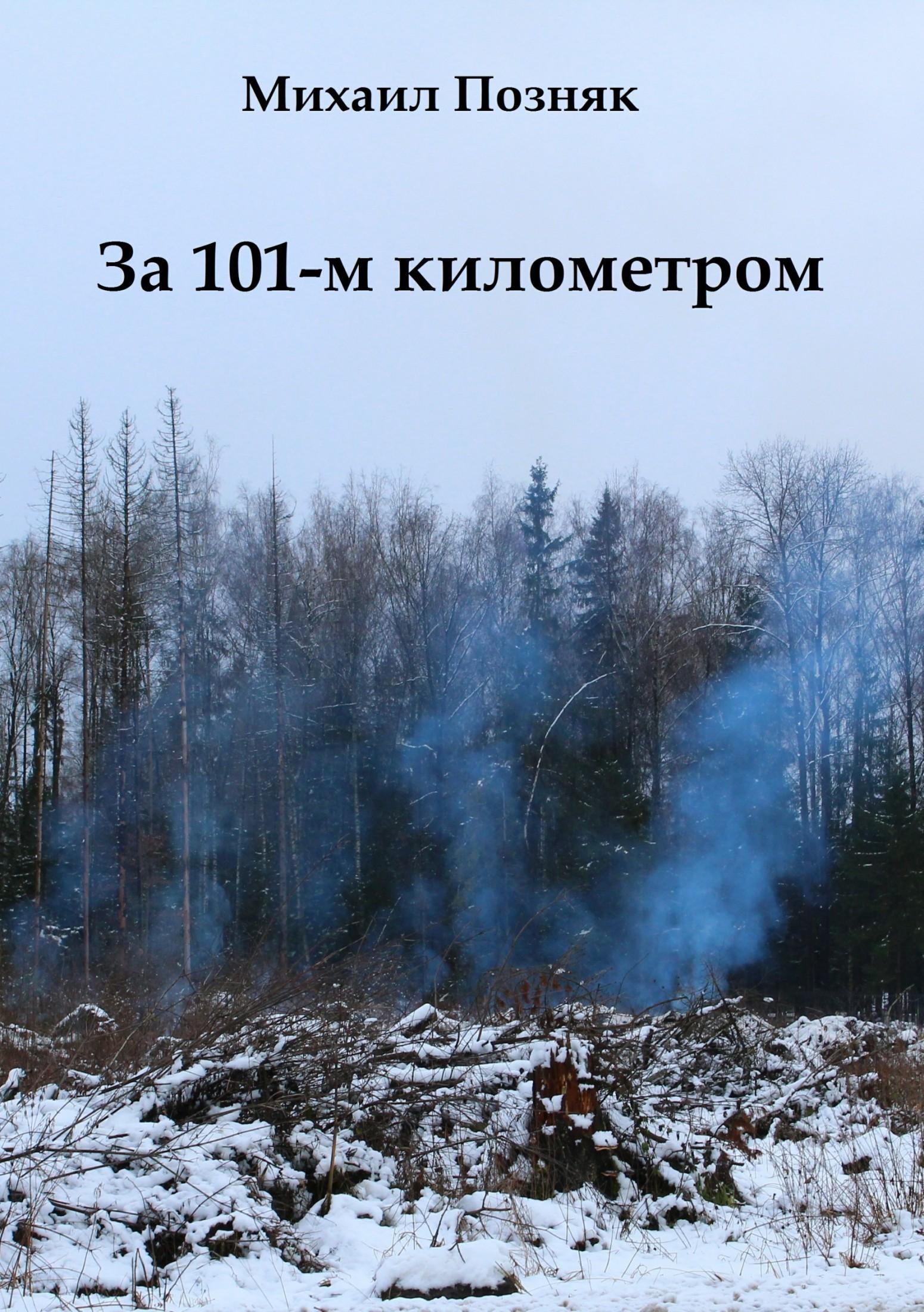 Книга За 101-м километром