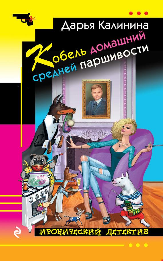 Книга Кобель домашний средней паршивости