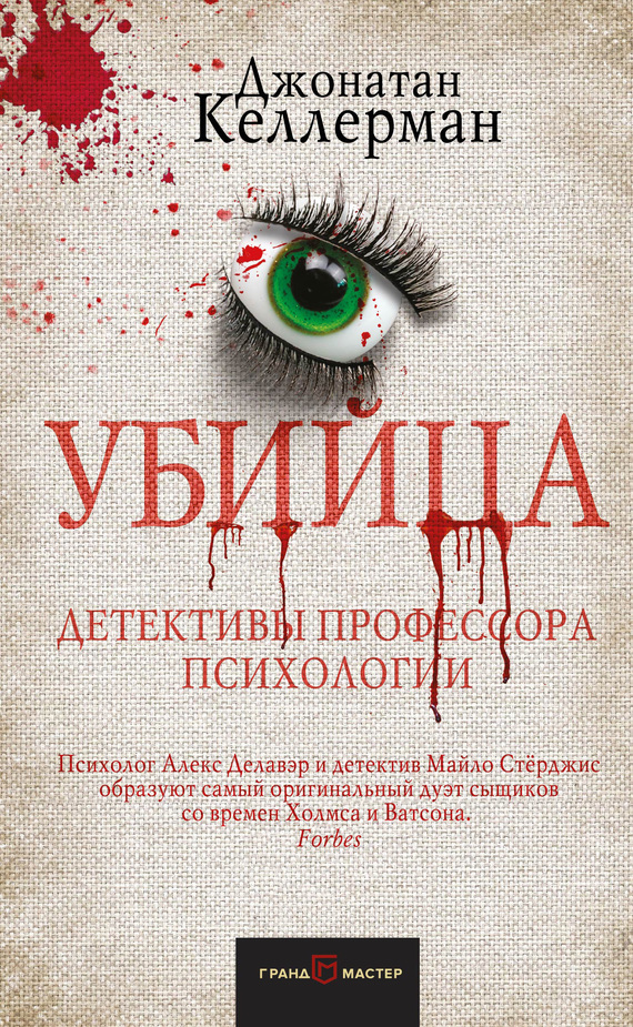 Книга Убийца