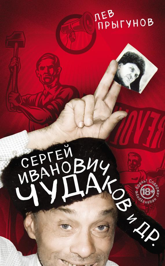 Книга Сергей Иванович Чудаков и др.