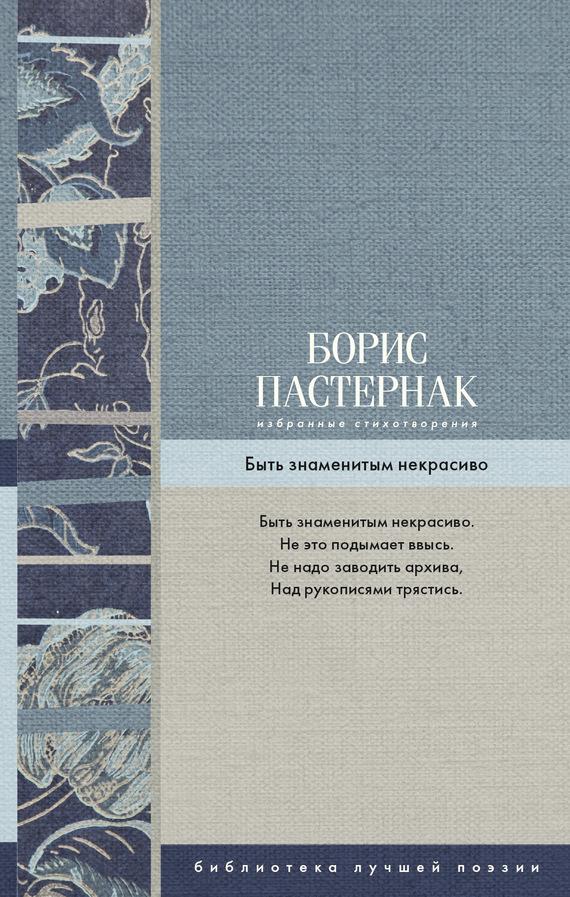 Книга Избранные стихотворения. Быть знаменитым некрасиво