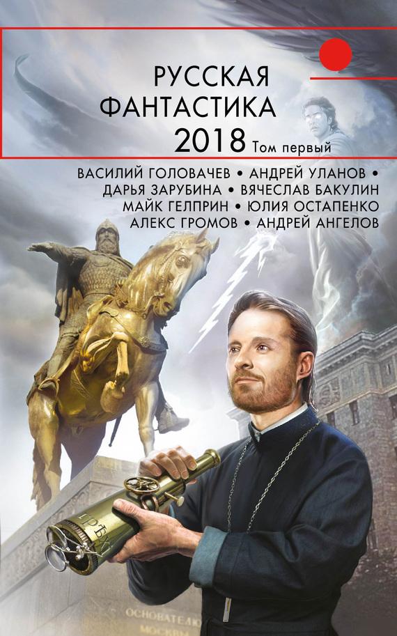 Книга Русская фантастика – 2018. Том 1 (сборник)