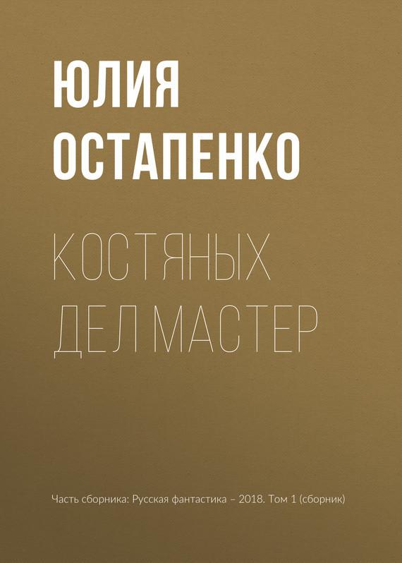 Книга Костяных дел мастер