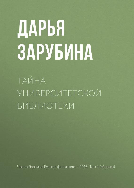 Книга Тайна университетской библиотеки