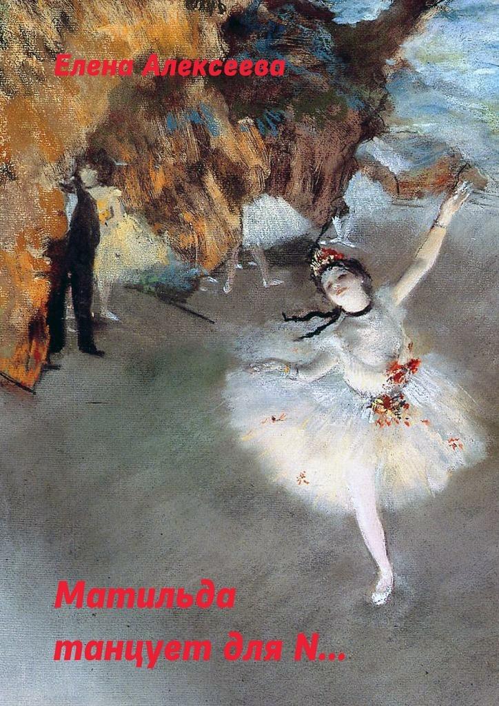 Книга Матильда танцует для N…