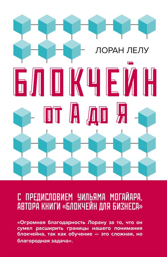 Книга Блокчейн от А до Я. Все о технологии десятилетия