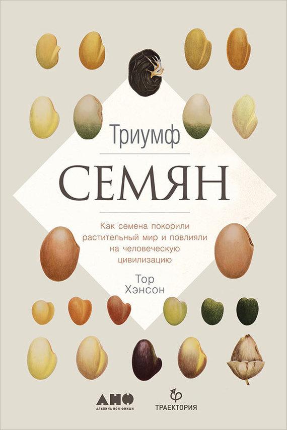 Книга Триумф семян: Как семена покорили растительный мир и повлияли на человеческую цивилизацию