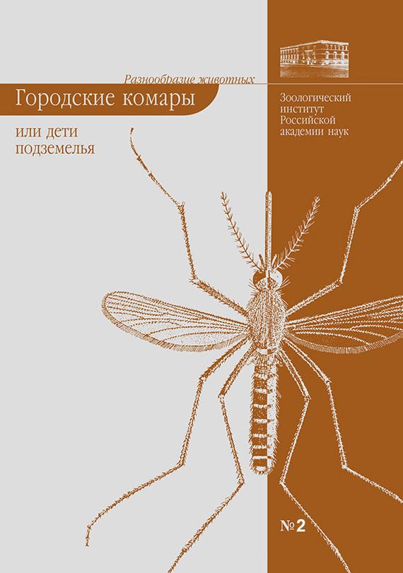Книга Городские комары, или «Дети подземелья»