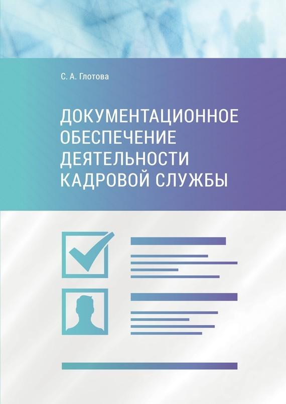 Книга Документационное обеспечение деятельности кадровой службы