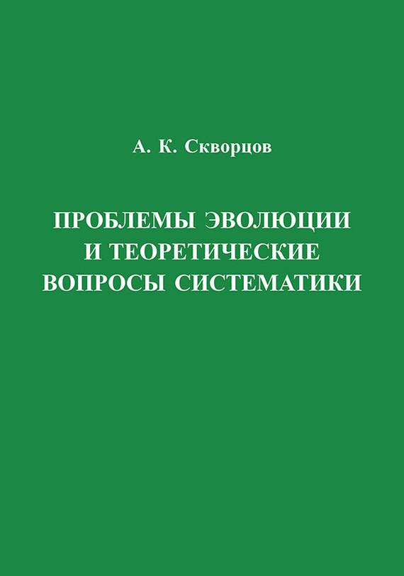 Книга Проблемы эволюции и теоретические вопросы систематики