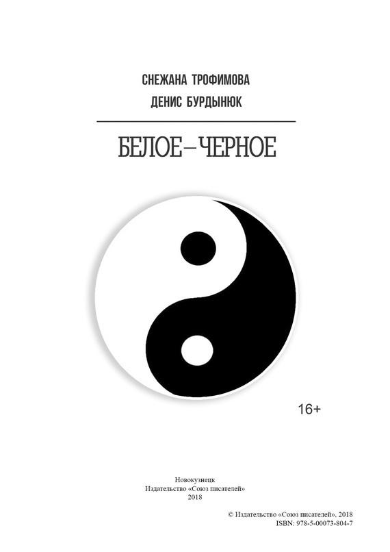 Книга Белое – черное