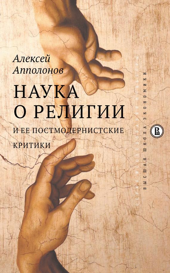 Книга Наука о религии и ее постмодернистские критики