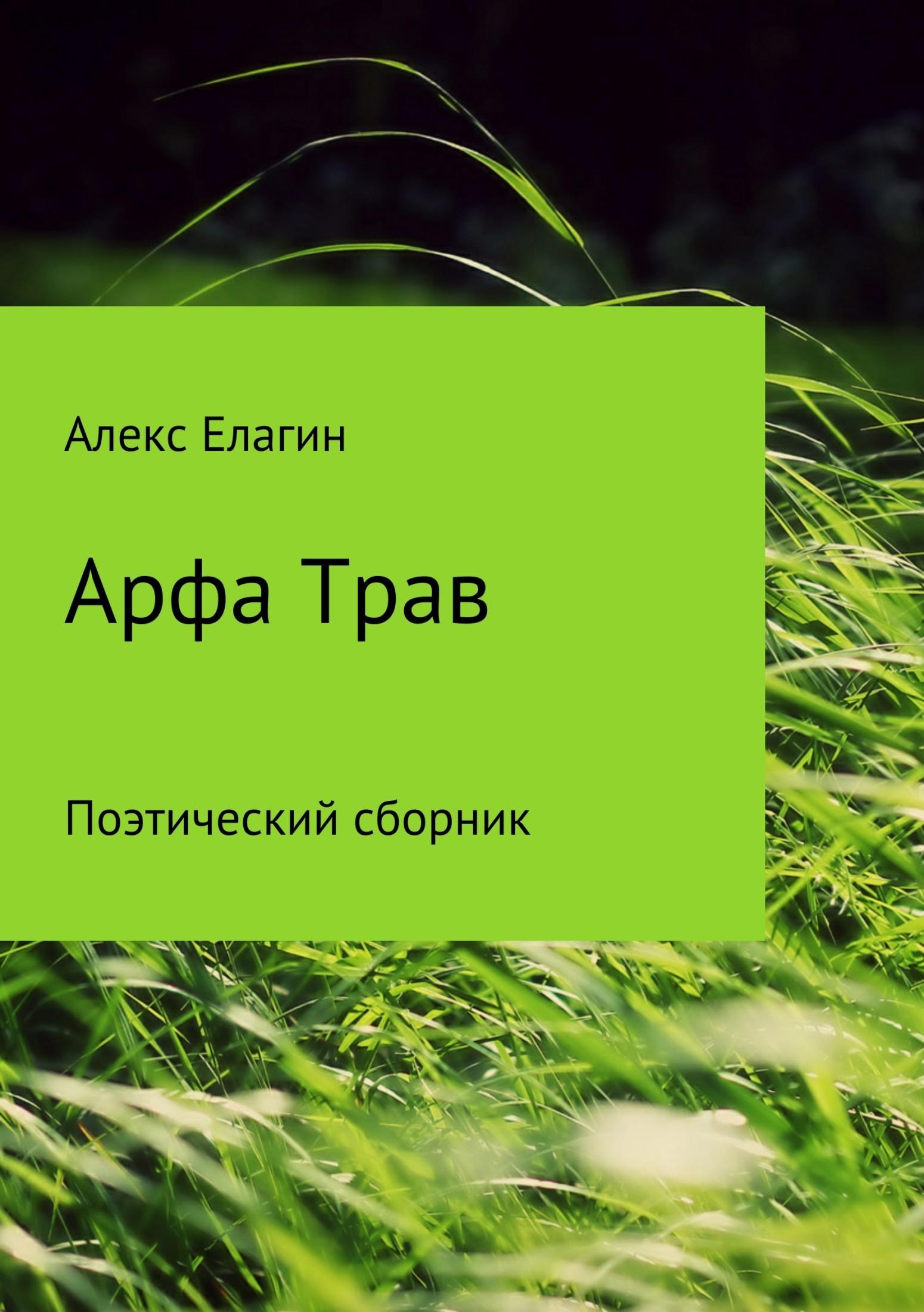 Книга Арфа Трав. Сборник стихотворений