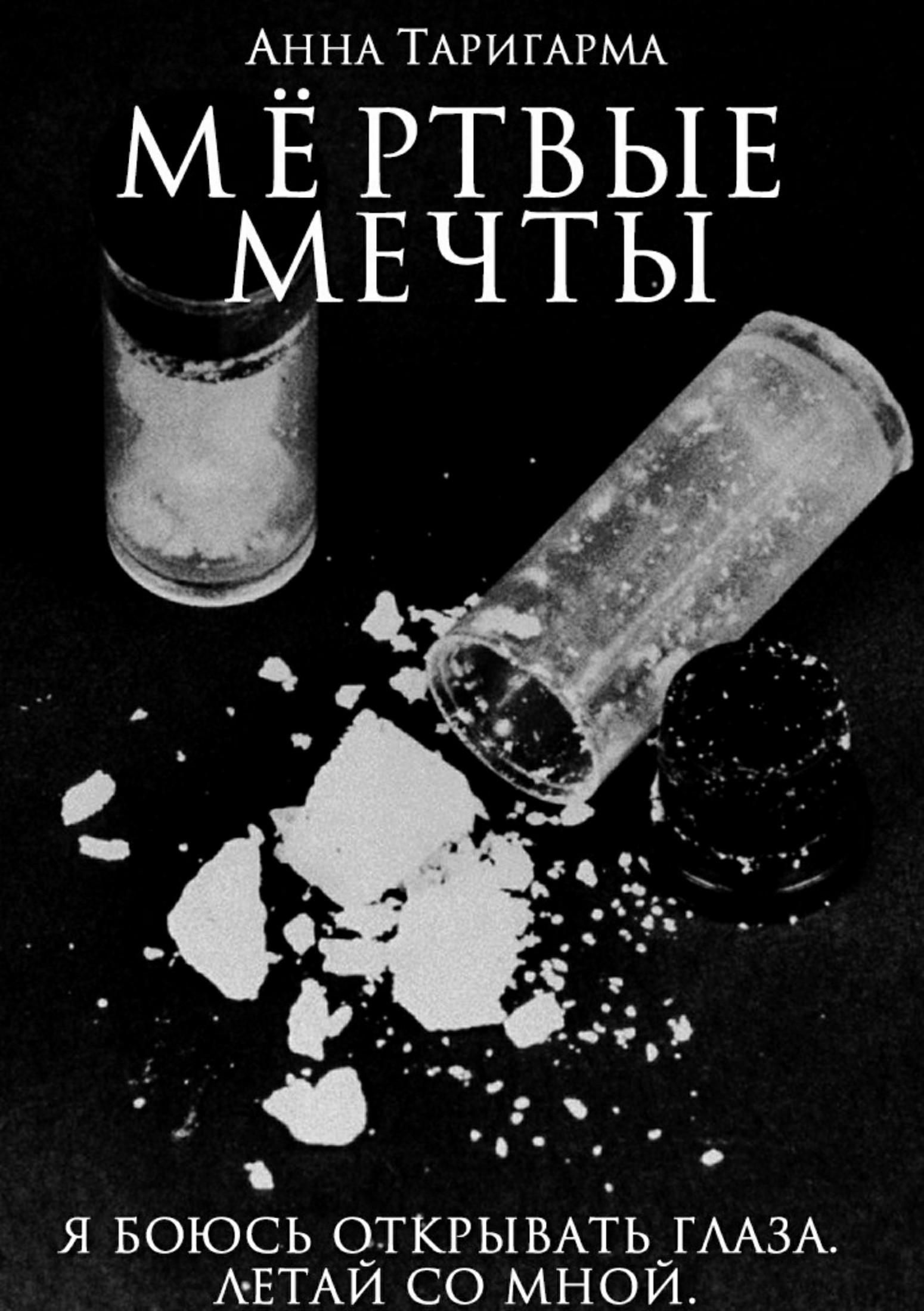Книга Мёртвые мечты