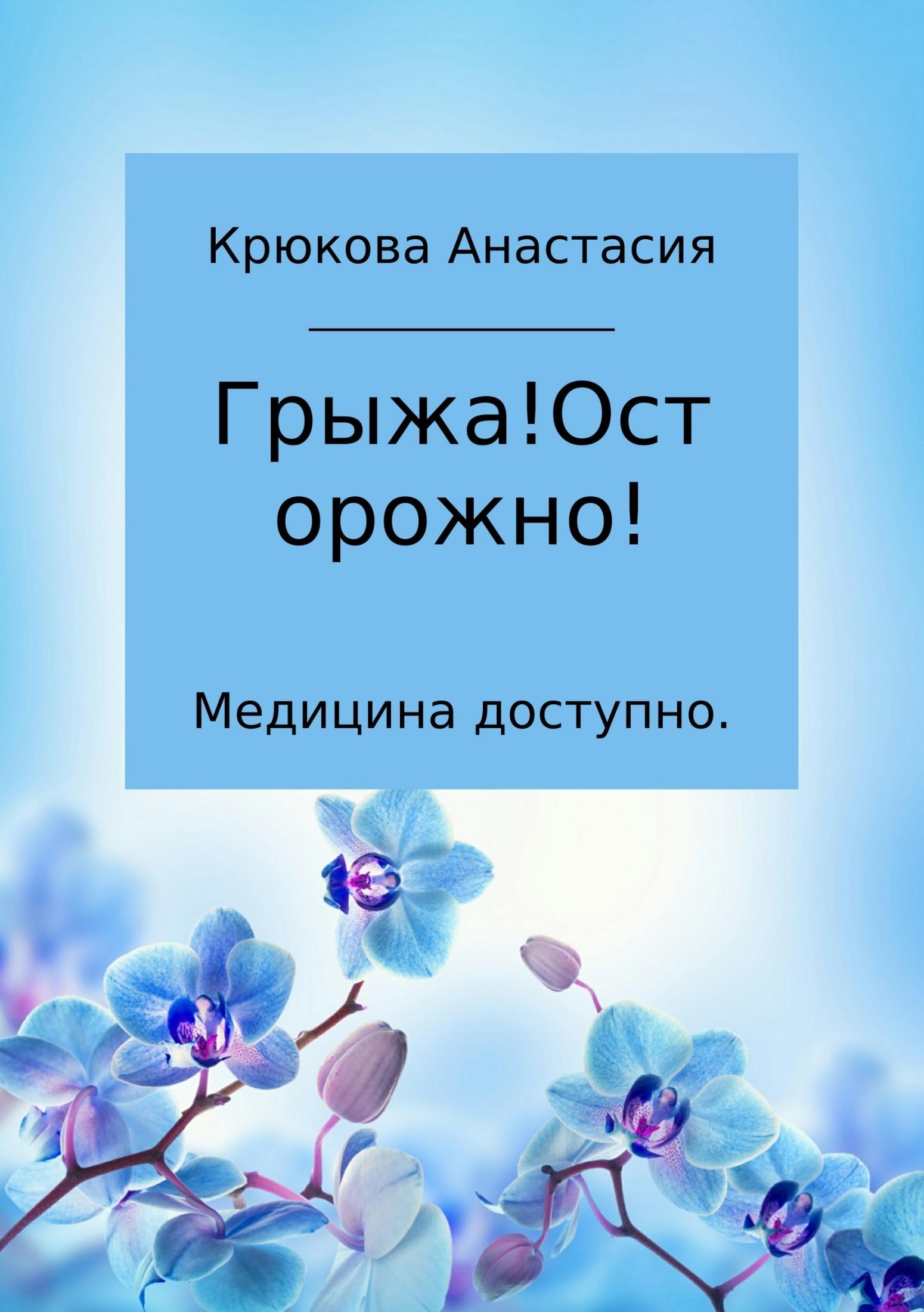Книга Медицина доступно. Грыжа! Осторожно!