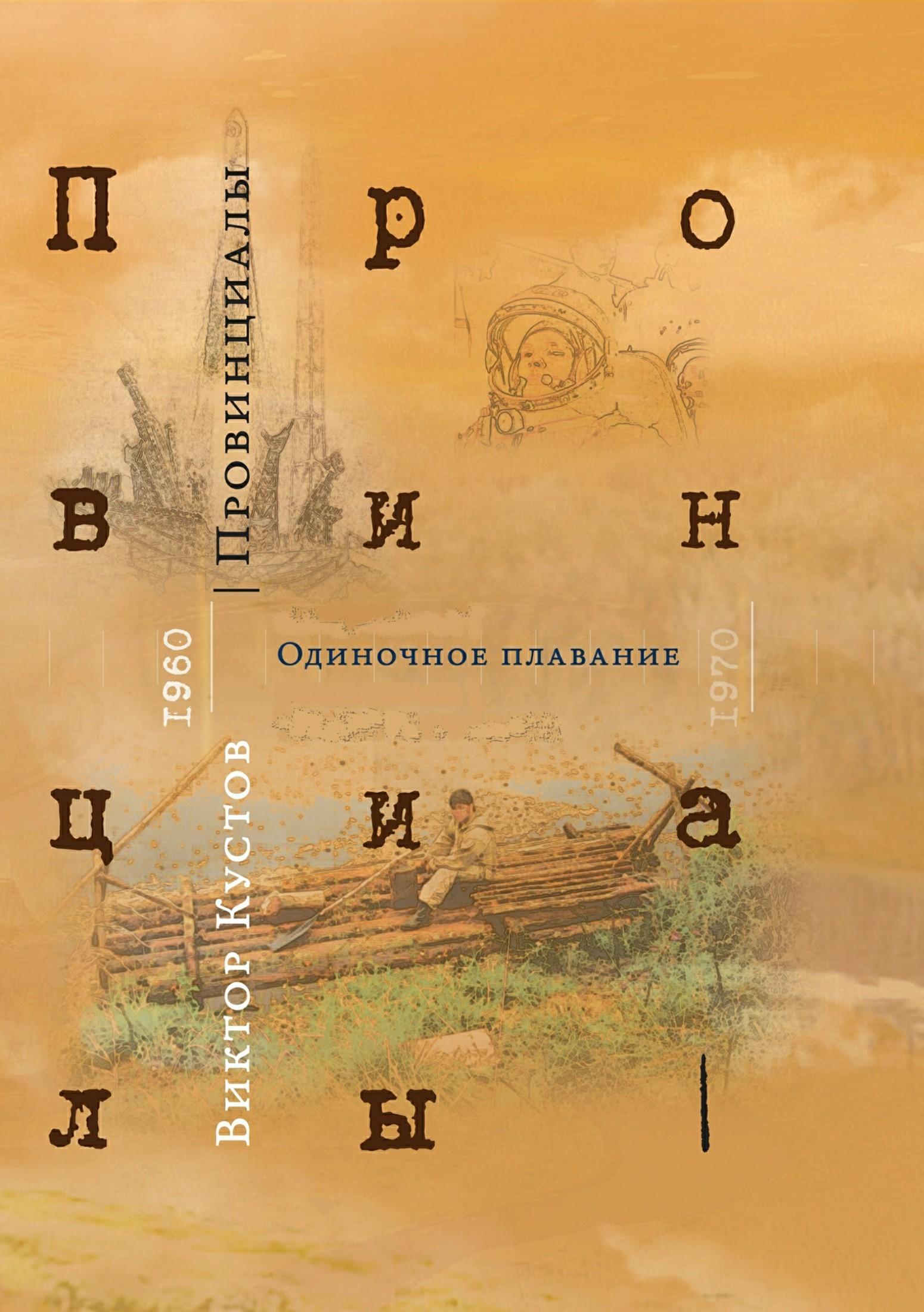 Книга Провинициалы. Книга 1. Одиночное плавание