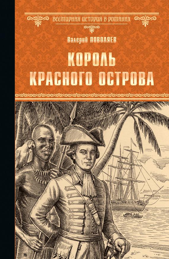 Книга Король Красного острова