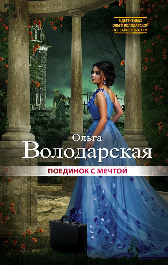 Книга Поединок с мечтой