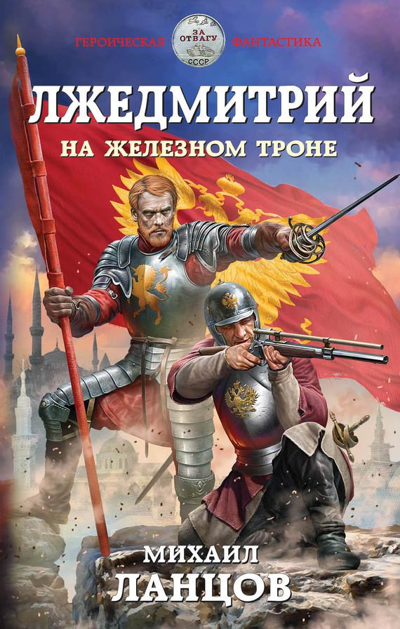 Книга Лжедмитрий. На железном троне