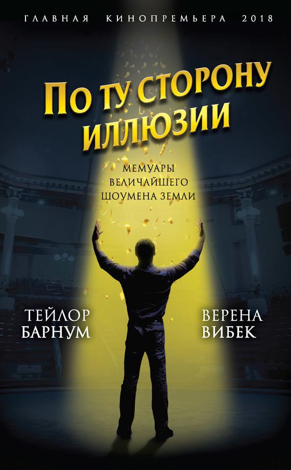 Книга По ту сторону иллюзии. Мемуары величайшего шоумена Земли