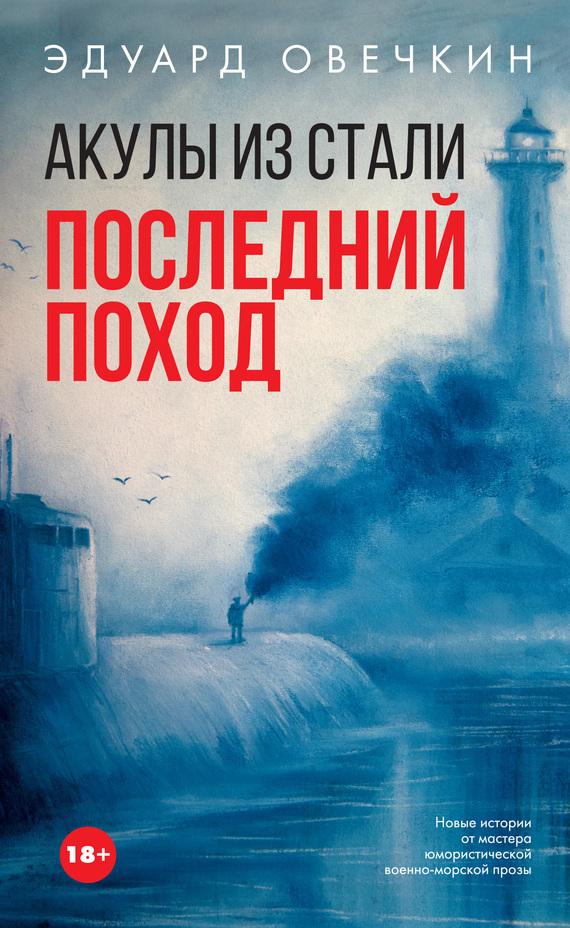 Книга Акулы из стали. Последний поход