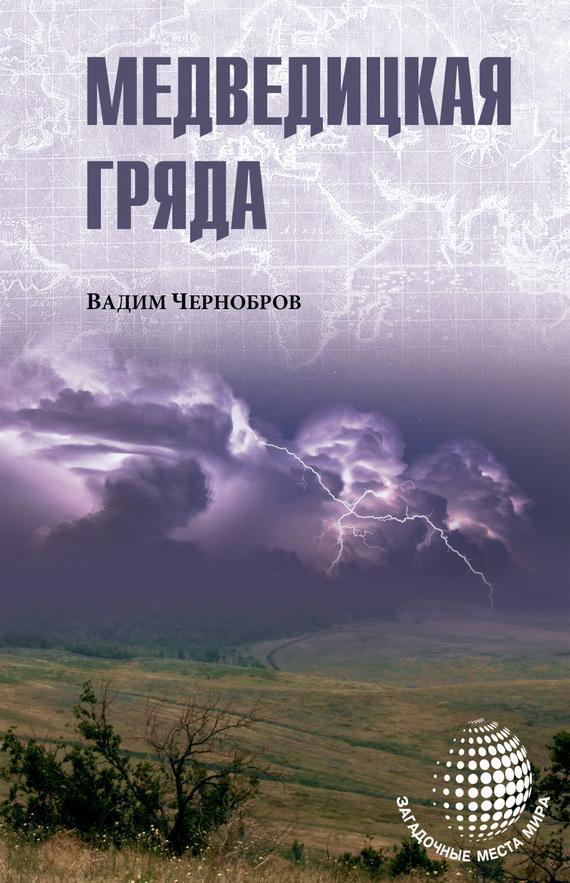 Книга Медведицкая гряда