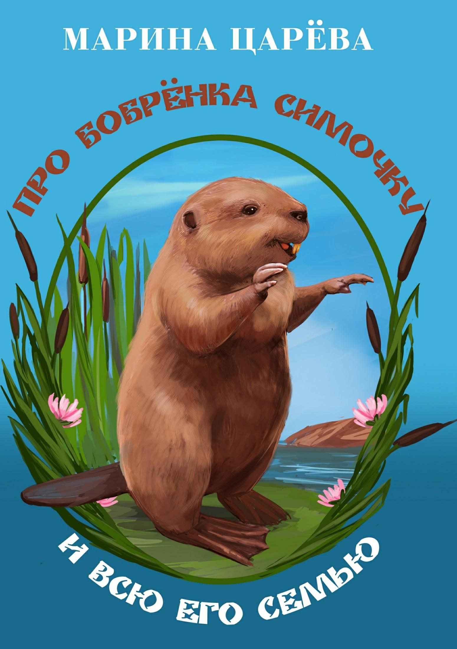 Книга Про бобрёнка Симочку и всю его семью