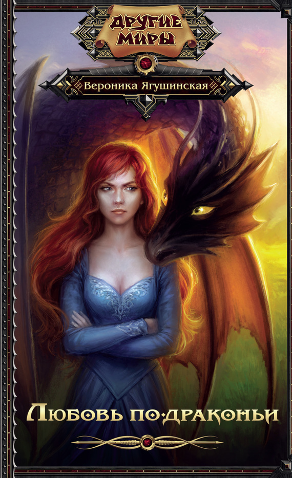 Книга Любовь по-драконьи