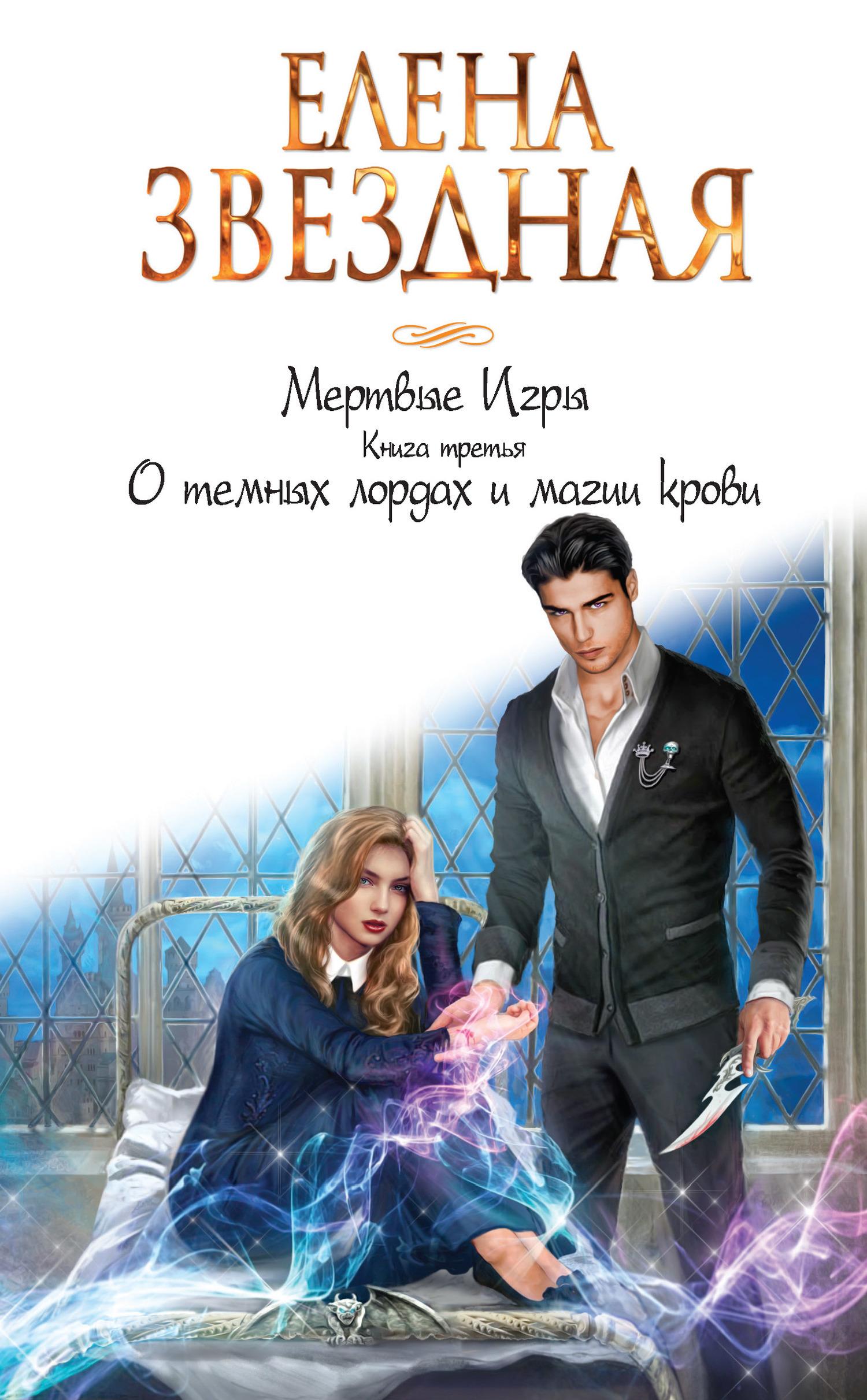 Книга Мертвые игры. Книга третья. О темных лордах и магии крови