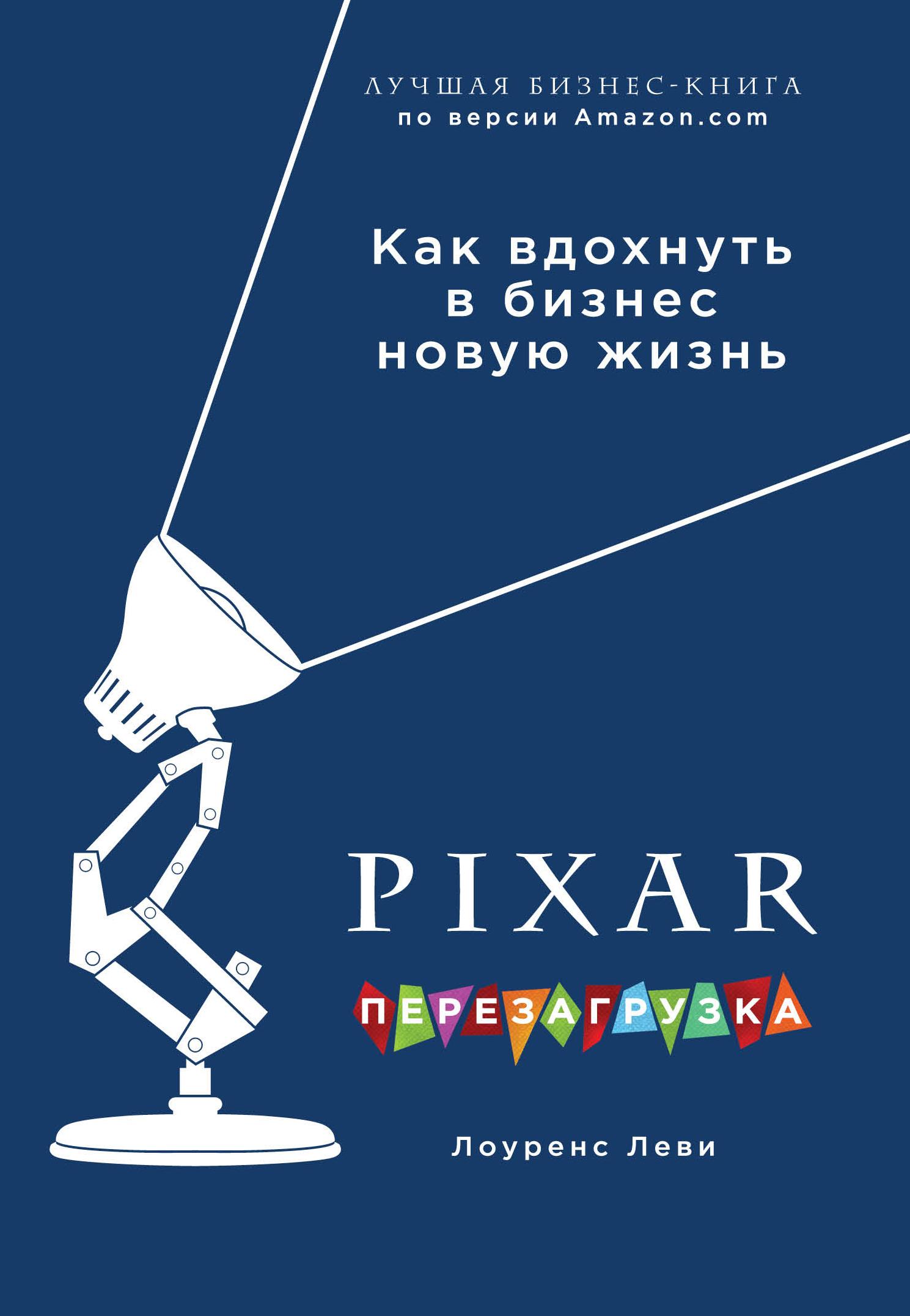 Книга PIXAR. Перезагрузка. Гениальная книга по антикризисному управлению