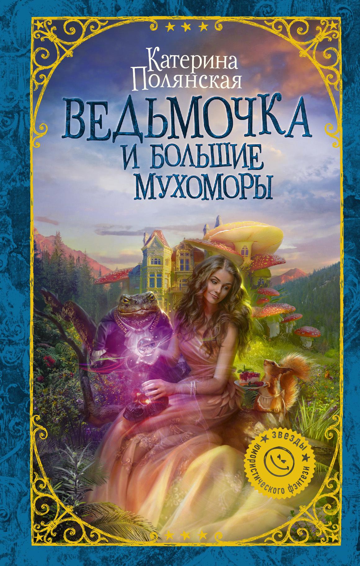 Книга Ведьмочка и большие мухоморы