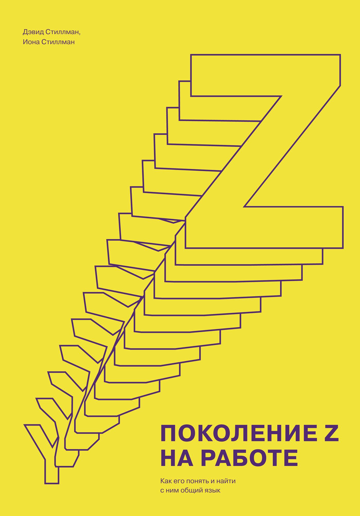 Книга Поколение Z на работе. Как его понять и найти с ним общий язык