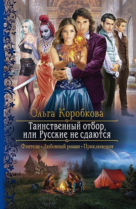 Книга Таинственный отбор, или Русские не сдаются