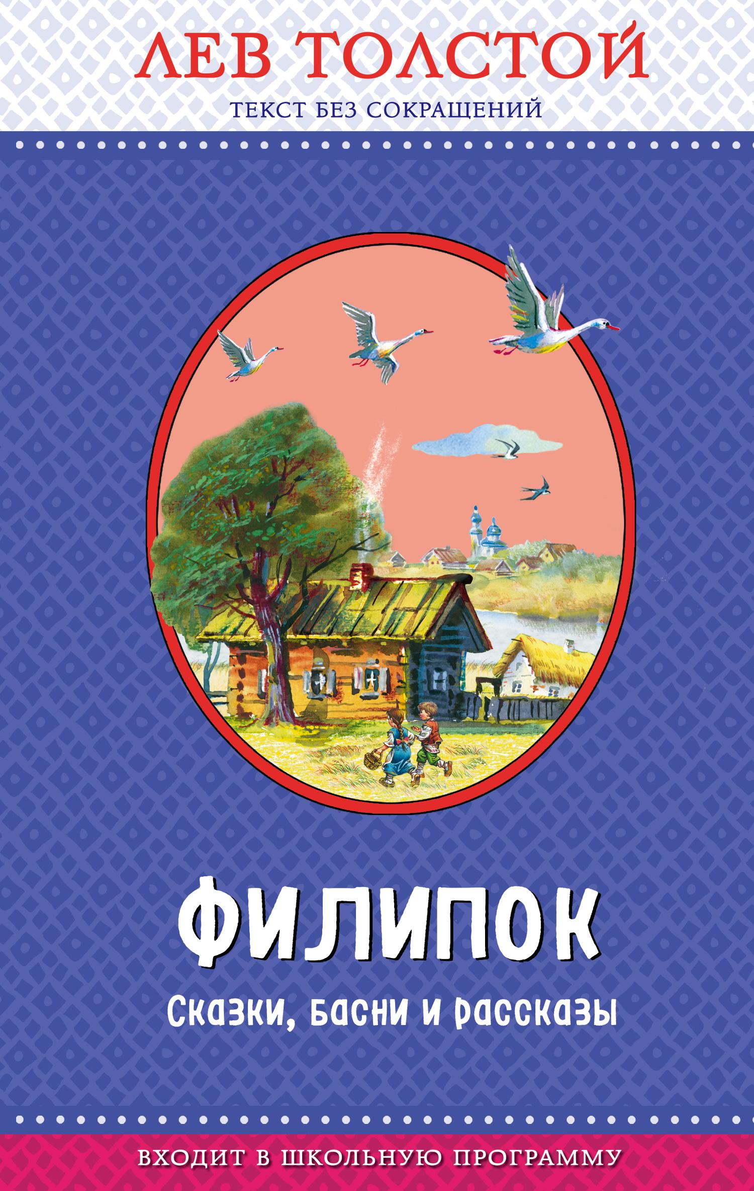 Книга Филипок. Сказки, басни и рассказы (ил. В. Канивца)