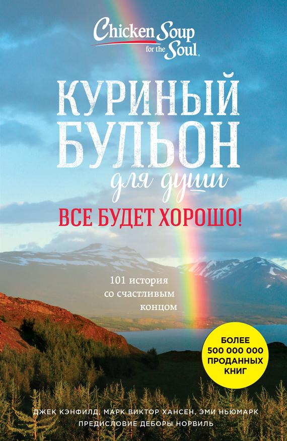 Книга Куриный бульон для души. Все будет хорошо! 101 история со счастливым концом