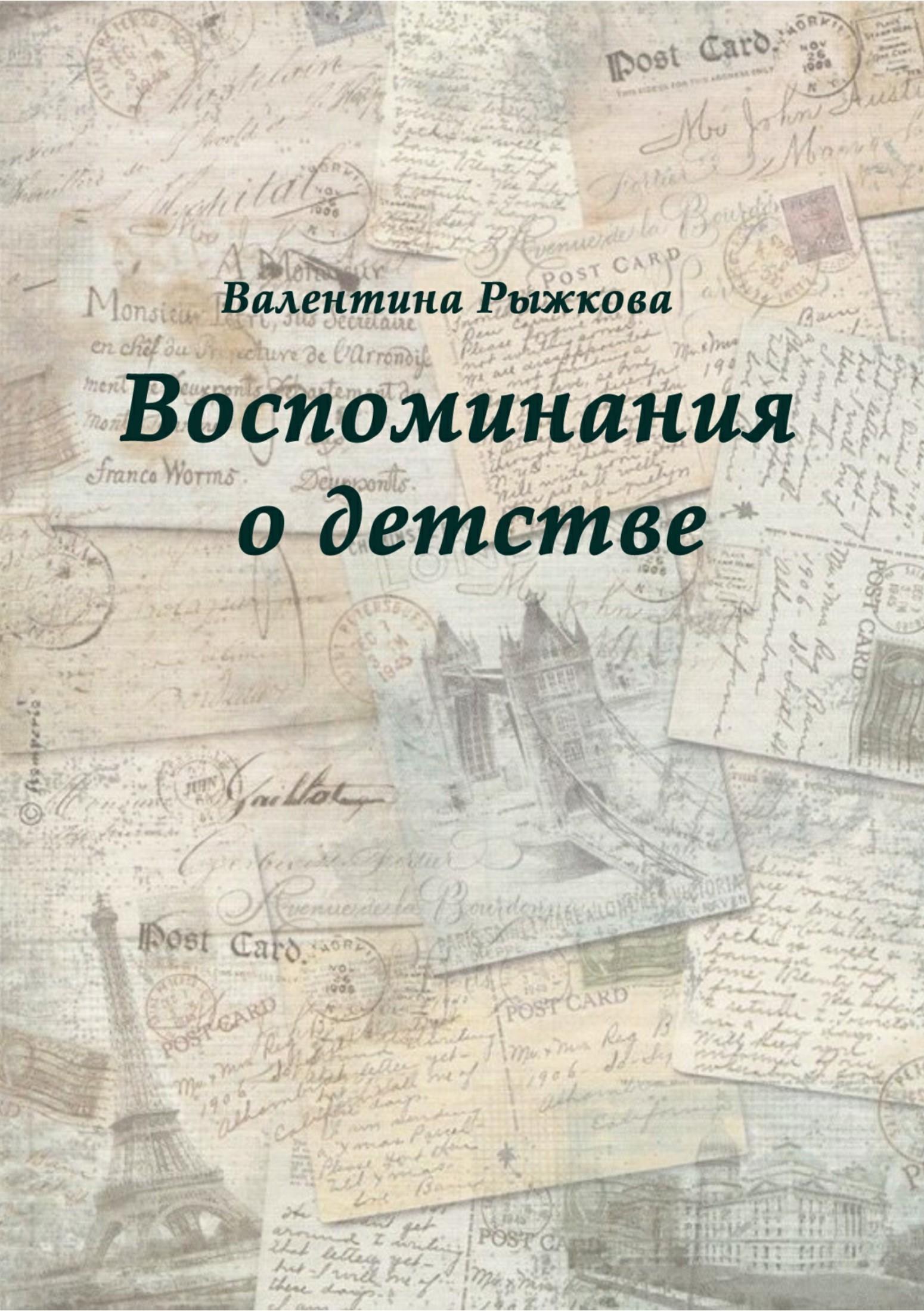 Книга Воспоминания о детстве
