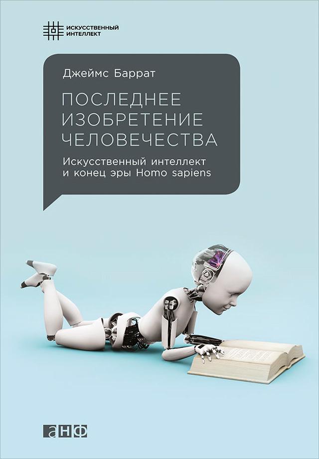 Книга Последнее изобретение человечества: Искусственный интеллект и конец эры Homo sapiens