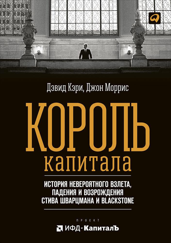 Книга Король капитала: История невероятного взлета, падения и возрождения Стива Шварцмана и Blackstone