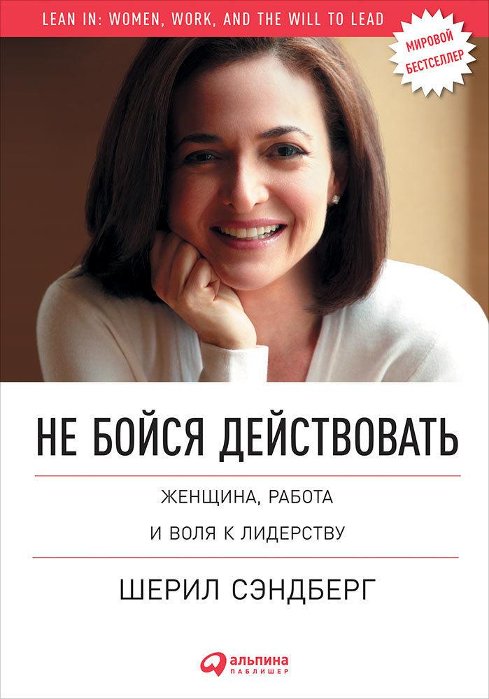 Книга Не бойся действовать. Женщина, работа и воля к лидерству