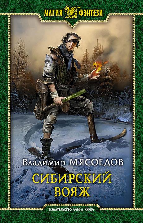 Книга Сибирский вояж