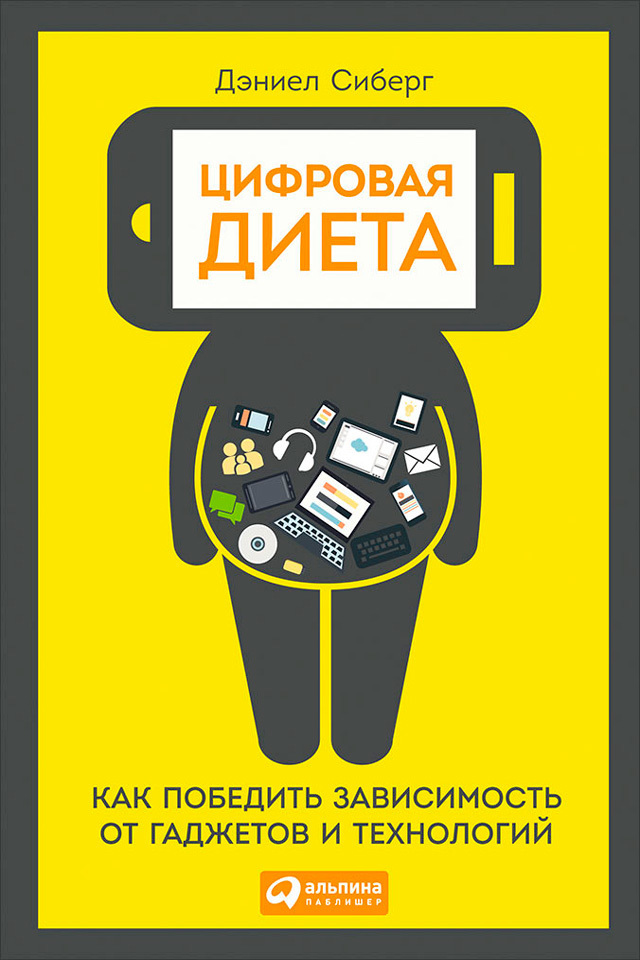 Книга Цифровая диета: Как победить зависимость от гаджетов и технологий