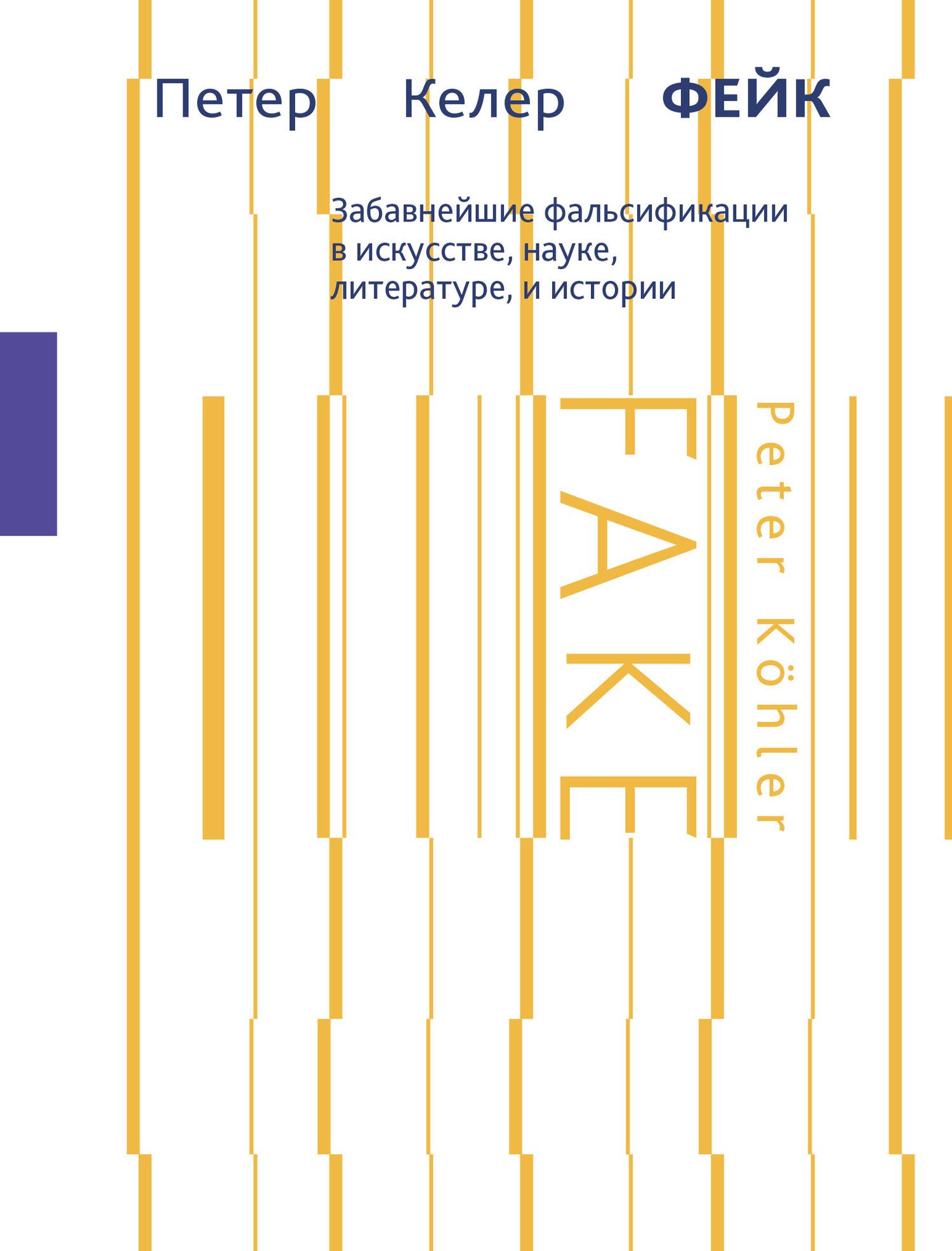 Книга Фейк. Забавнейшие фальсификации в искусстве, науке, литературе и истории