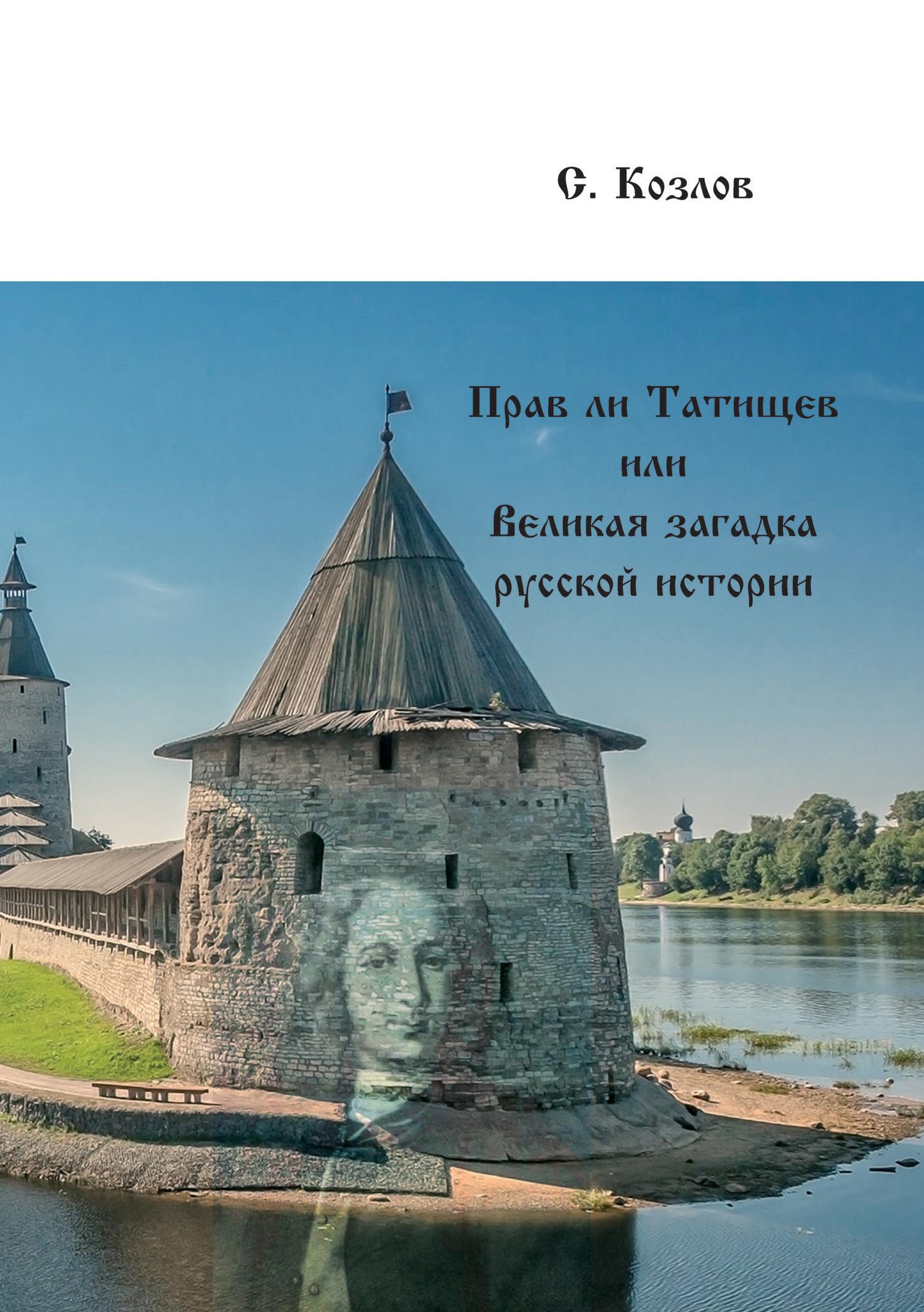 Прав ли Татищев, или Великая загадка русской истории