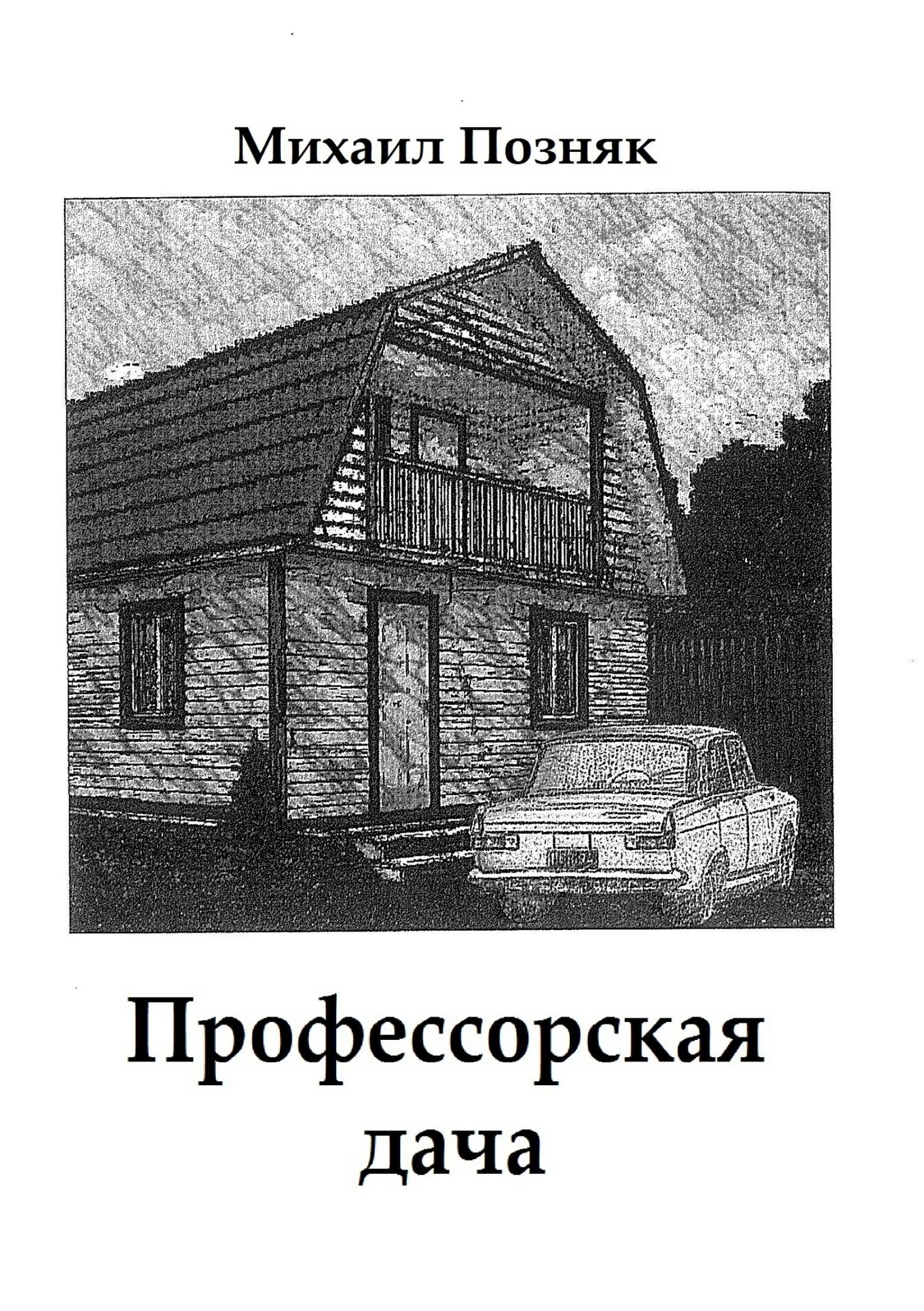 Книга Профессорская дача